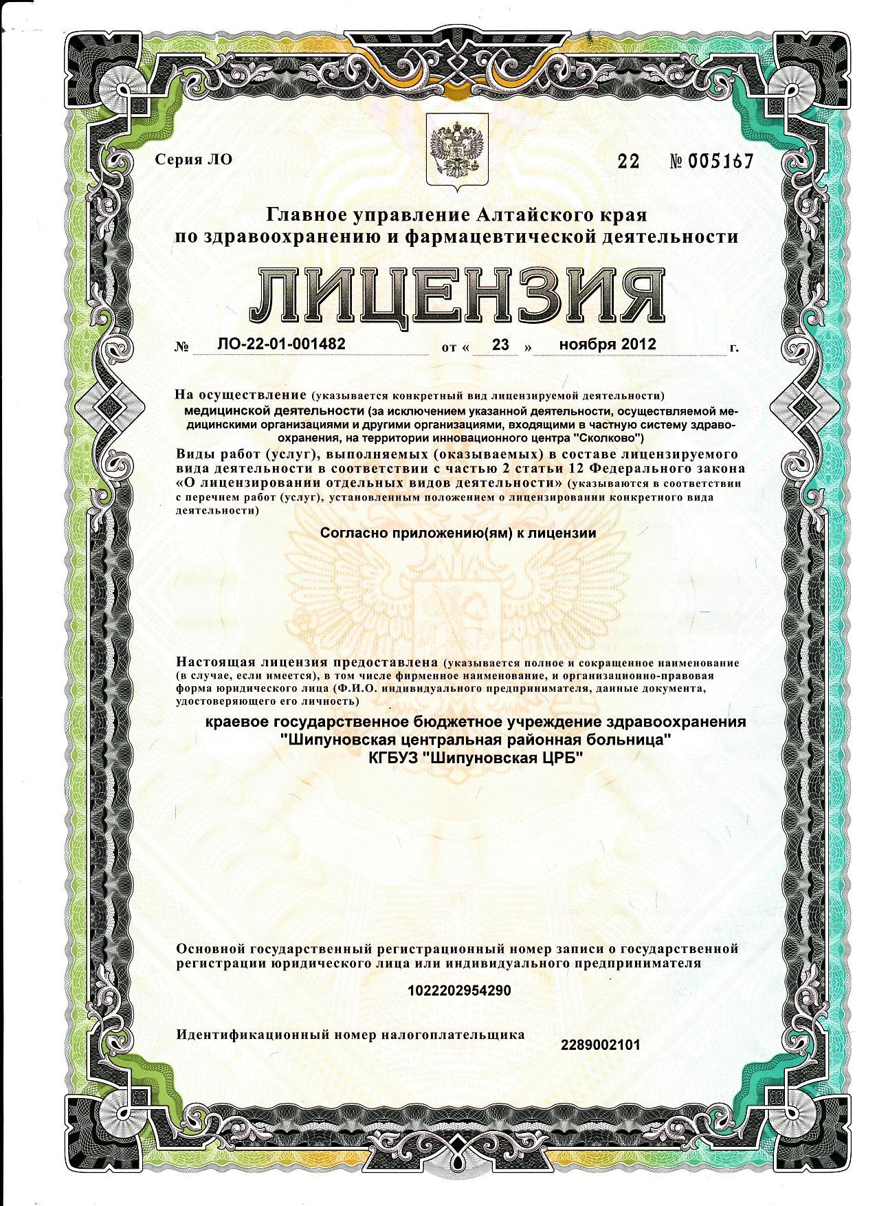 Бородинская больница тульской области регистратура